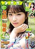 デジタル版ヤングガンガン 2017 No.17 [雑誌]