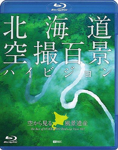シンフォレストBlu-ray 北海道「空撮百景」ハイビジョン 空から見る風景遺産 The Best of HOKKAIDO Bird's-eye View HD