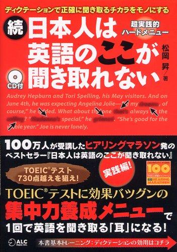 続 日本人は英語のここが聞き取れない - 1000時間ヒアリングマラソンのデータが明らかにする 週間で変わる実力強化トレ (2)