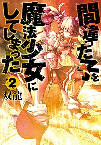間違った子を魔法少女にしてしまった 2巻 (バンチコミックス)