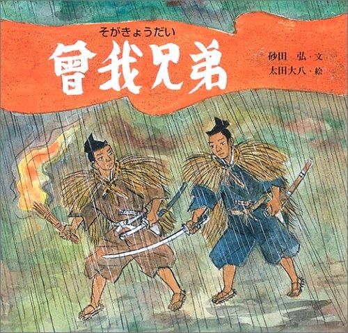 曾我兄弟 (日本の物語絵本)の詳細を見る