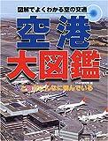 図解でよくわかる空の交通 空港大図鑑—人と物がこんなに飛んでいる
