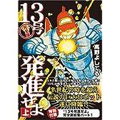 13号発進せよ(上) (マンガショップシリーズ (42))