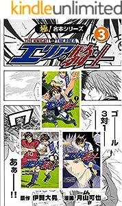 【極!合本シリーズ】 エリアの騎士 3巻 表紙画像