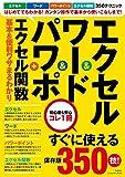 エクセル&ワード&パワポ+エクセル関数 基本&便利ワザまるわかり 学研コンピュータムック