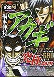 アカギ究極の闘牌―闇に降り立った天才 (バンブー・コミックス)