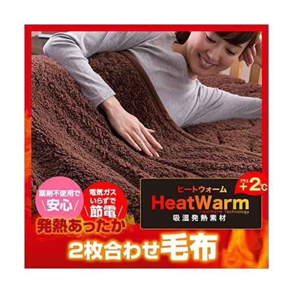 Heat Warm (ヒートウォーム) 毛布 ...の紹介画像2