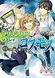 ダブルクロス The 3rd Edition リプレイ・コスモス3 この宙に誓って (富士見ドラゴンブック)
