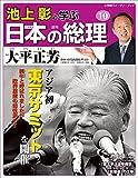 池上彰と学ぶ日本の総理 第10号 大平正芳 (小学館ウィークリーブック)