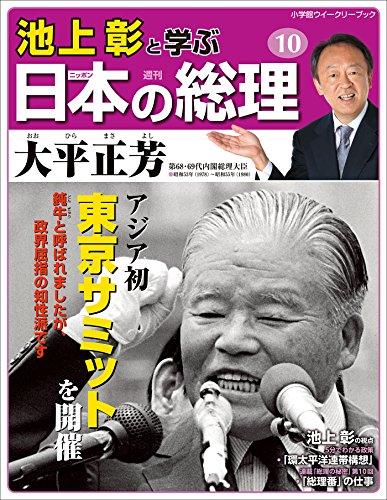 池上彰と学ぶ日本の総理 第10号 大平正芳の書影