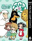 メリーちゃんと羊 6 (ヤングジャンプコミックスDIGITAL)