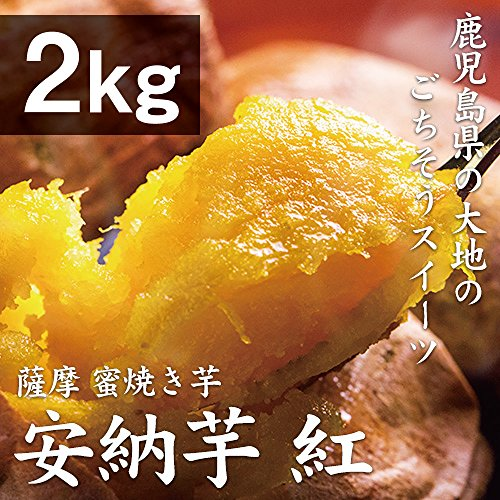 安納紅 蜜焼き芋 2kg (冷凍焼き芋)