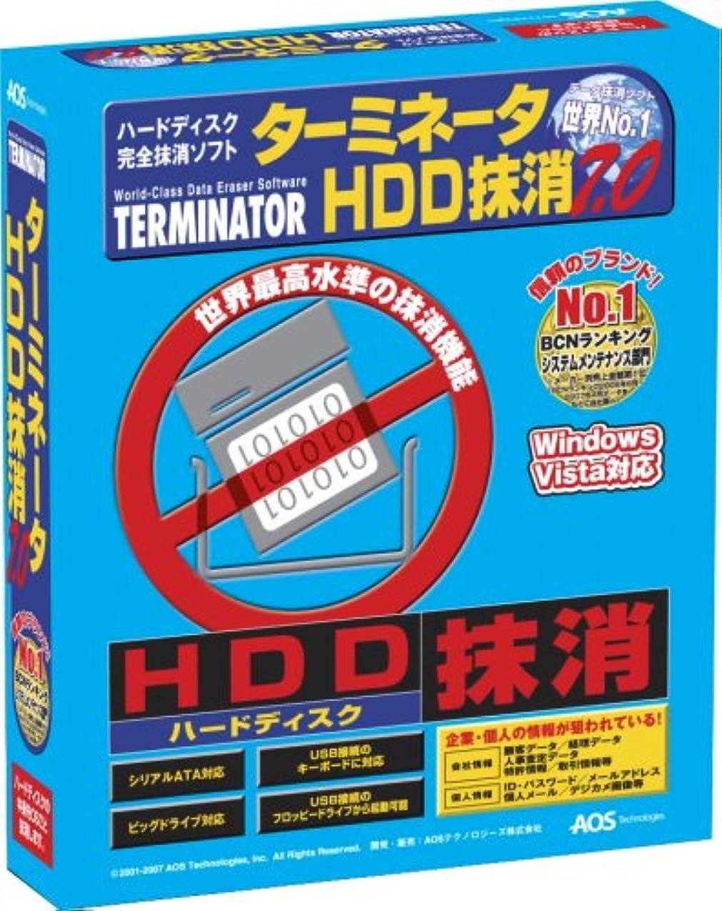 介入する短くする速報ターミネータ HDD抹消7.0