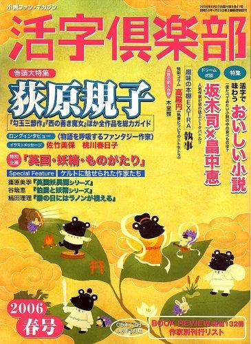 活字倶楽部 2006年 06月号 [雑誌]の詳細を見る