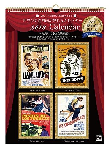 アートプリントジャパン 2018年 世界の名作映画が観られるカレンダー(禁じられた遊び、素晴らしい哉、人生! 、カサブランカ、荒野の決闘) No.254 1000096522