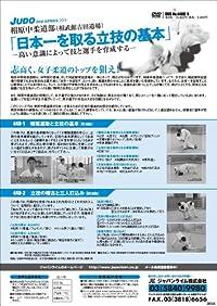 440D 相原中柔道部(相武館吉田道場)「日本一を取る立技の基本」
