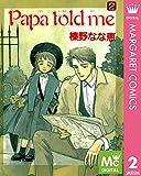 Papa told me 2 (マーガレットコミックスDIGITAL)