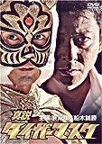 真説 タイガーマスク [DVD]