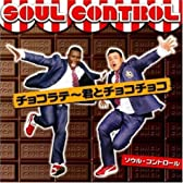 チョコラテ~君とチョコチョコ(DVD付)