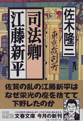 司法卿 江藤新平 (文春文庫)の詳細を見る