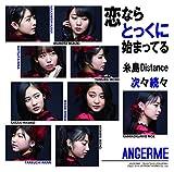 次々続々/糸島Distance/恋ならとっくに始まってる(初回生産限定盤C)
