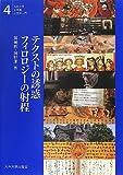 テクストの誘惑 フィロロジーの射程 (九州大学文学部人文学入門4)