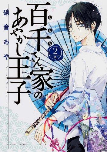 百千さん家のあやかし王子 第2巻 (あすかコミックスDX)の詳細を見る
