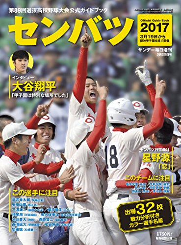 第89回センバツ 2017 2017年 3/25 号 [雑誌]: サンデー毎日 増刊