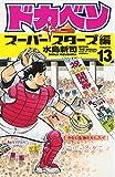 ドカベン (スーパースターズ編13) (少年チャンピオン・コミックス)