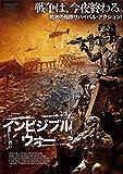 インビジブル・ウォー[DVD]