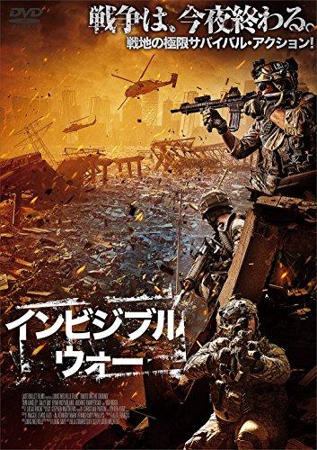 インビジブル・ウォー [DVD]