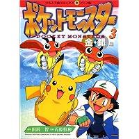 ポケットモンスター金・銀編 (3) (てんとう虫コミックスアニメ版 (32))
