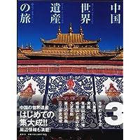 四川・雲南・チベット (中国「世界遺産」の旅)