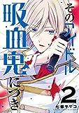そのアイドル吸血鬼につき 2巻 (デジタル版Gファンタジーコミックス)