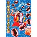 とんまつりJAPAN 日本全国とんまな祭りガイド (集英社文庫)