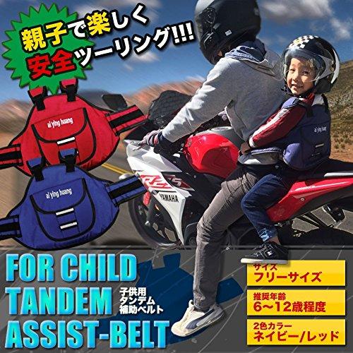 子供用タンデム補助ベルト ツーリング バイク用品 チャイルド...