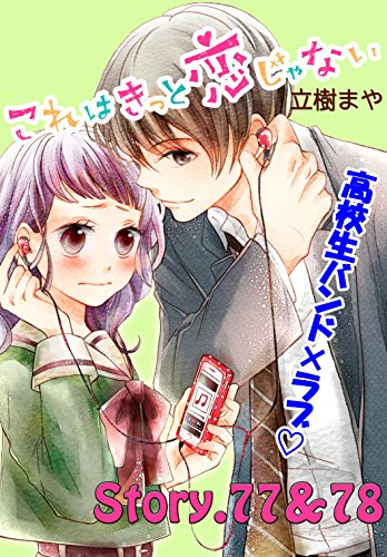 これはきっと恋じゃない 分冊版(32) (なかよしコミックス) 発売日
