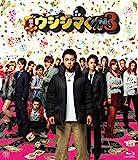 映画「闇金ウシジマくんPart3」[Blu-ray/ブルーレイ]