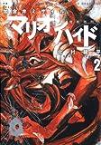 マリオンハイド / 原作/北村龍平 作画/加倉井ミサイル のシリーズ情報を見る