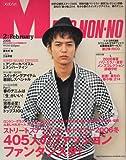 Men's NONNO(メンズノンノ) 2016年 02 月号 [雑誌]