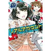リアルアカウント(17) (週刊少年マガジンコミックス)