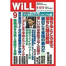 月刊WiLL (ウィル) 2017年 09月号 [雑誌]