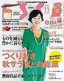 ESSE 2014 年 11月号 [雑誌] ESSE (デジタル雑誌) 画像