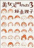 美女入門PART3 美女入門シリーズ