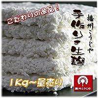 兵庫県 播州こうじや 米麹 手作り 生麹 5kg(量り売り)