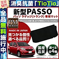 トヨタ パッソ ラゲッジ トランク マット PMマット M700A.710A 純正 TYPE 寒冷地仕様,ベージュ