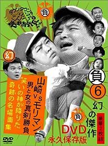 ダウンタウンのガキの使いやあらへんで !! 6 山崎VSモリマン 男と女の真剣勝負 笑いの神が降りた奇跡の名場面集 [DVD]