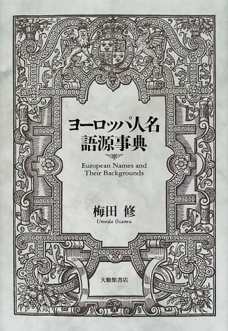 ヨーロッパ人名語源事典 / 梅田 修