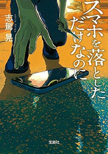 スマホを落としただけなのに (宝島社文庫 『このミス』大賞シ...