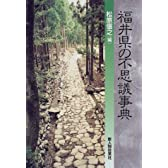 福井県の不思議事典
